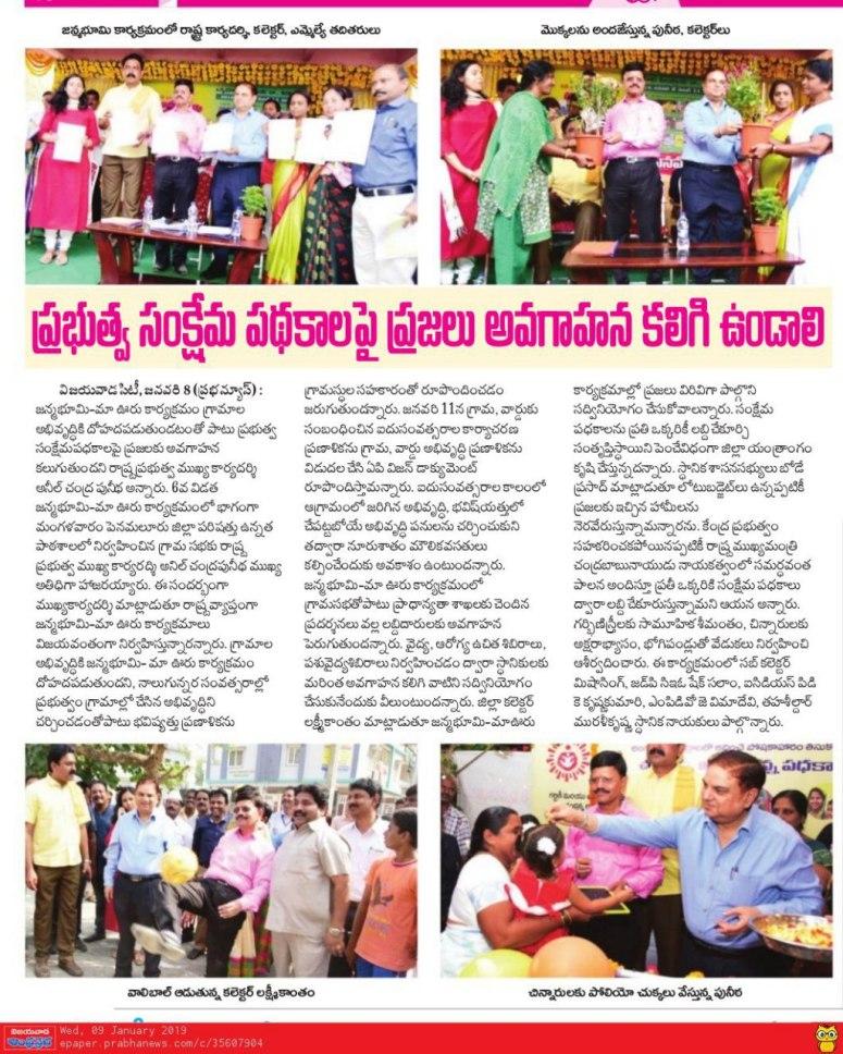 cs participated in janmabhoomi prabha 09-01-2019