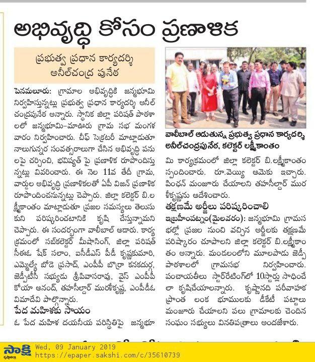 cs participated in janmabhoomi sakshi 09-01-2019