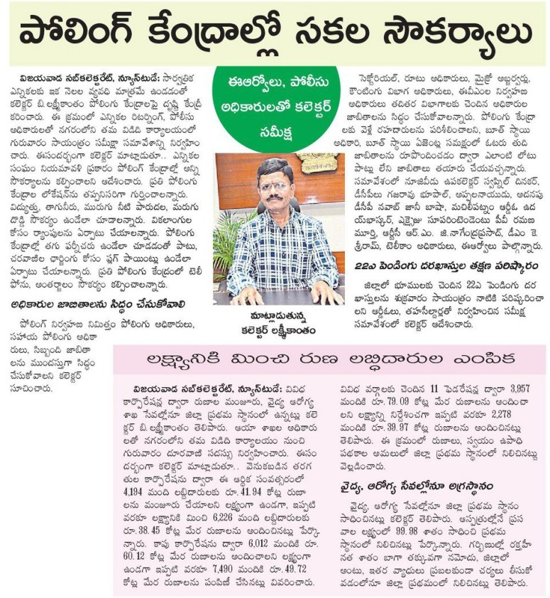elections to be conducted smooth eenadu 18-01-2019