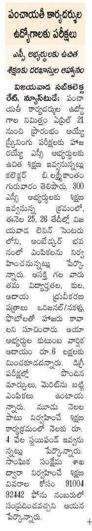 exams to village secretaries eenadu 25-01-2019