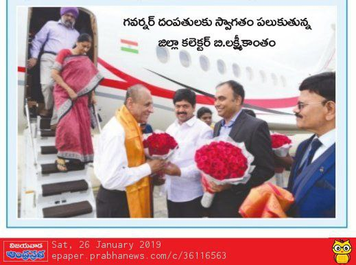 governor received at airport prabha 26-01-2019