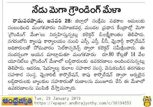 grounding mela of govt schemes jyothy 29-01-2019