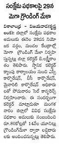 grounding mela of govt schemes visalandhra 29-01-2019