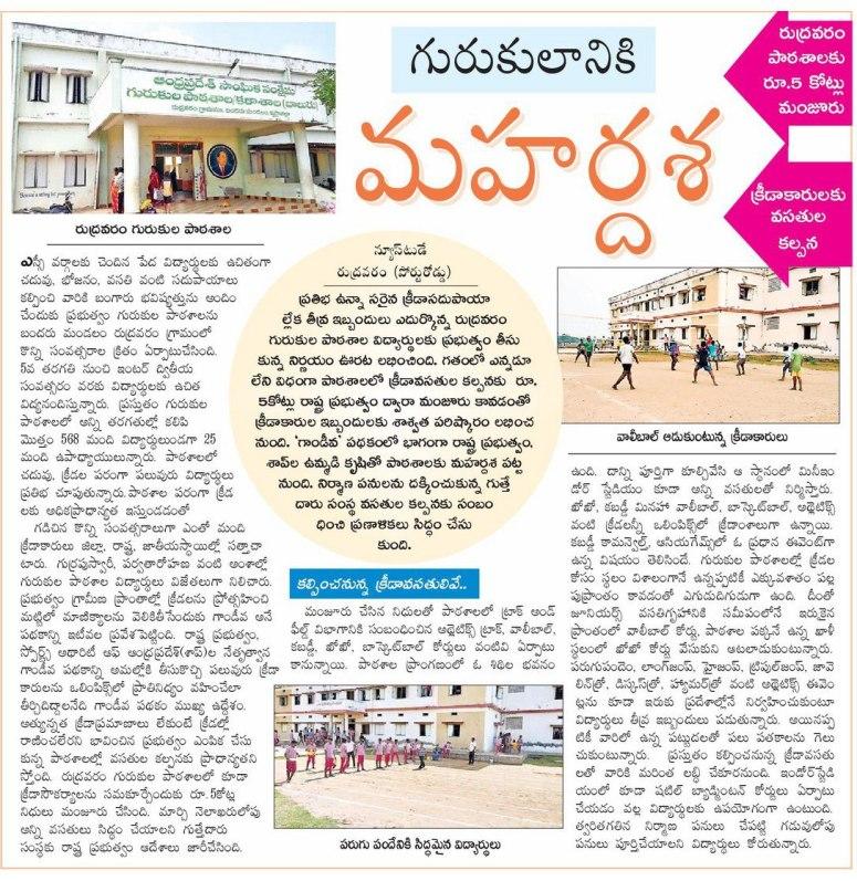 gurkulam school progress eenadu 23-01-2019