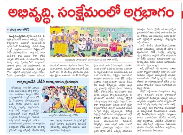 janmabhoomi at mushtikuntla village news clip 08-01-2019