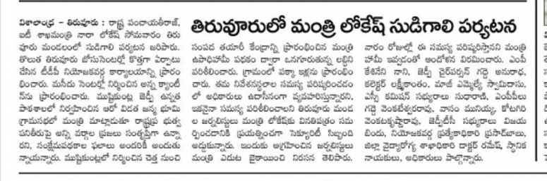 janmabhoomi at mushtikuntla village visalandhra news clip 08-01-2019