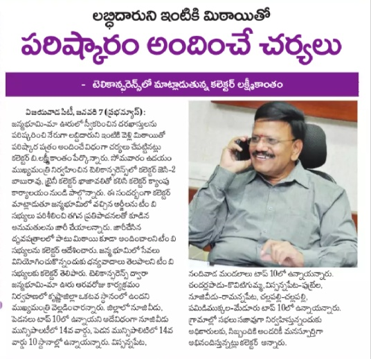 janmabhoomi innovative grievances resolution with sweets prabhanews