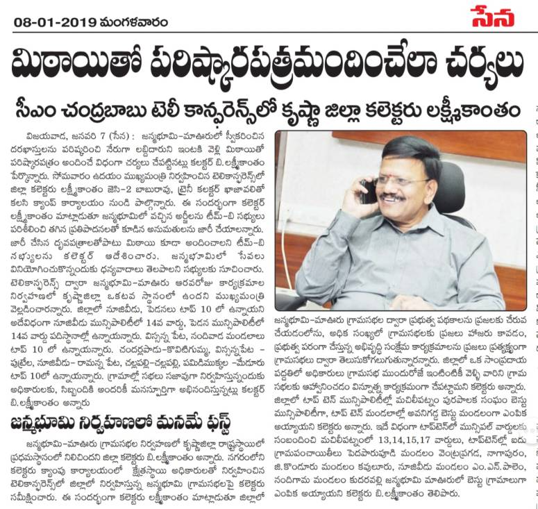 janmabhoomi innovative grievances resolution with sweets sena news