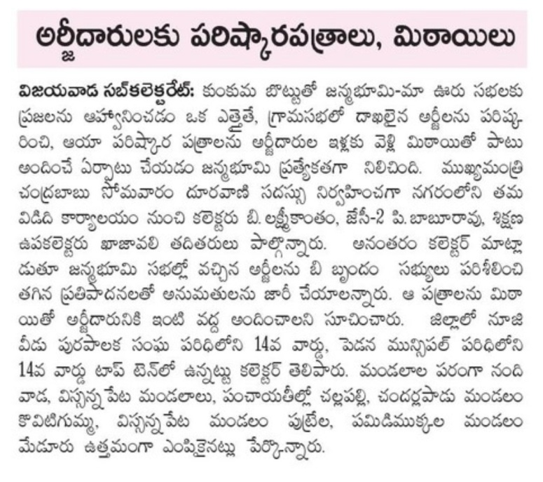 janmabhoomi innovative grievances resolution with sweets