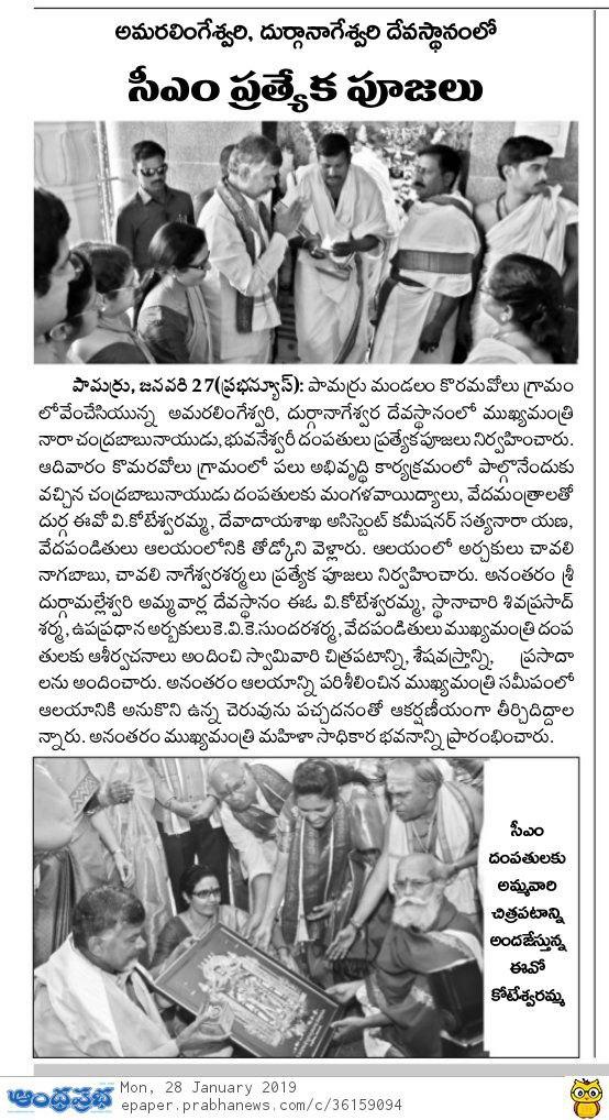 komaravolu temple poojas by cm prabha 28-01-2019