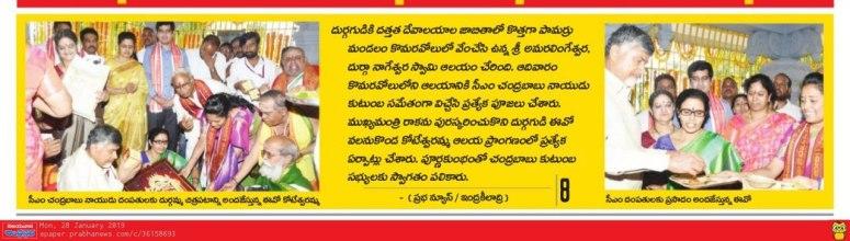 komaravolu temple prabha 28-01-2019