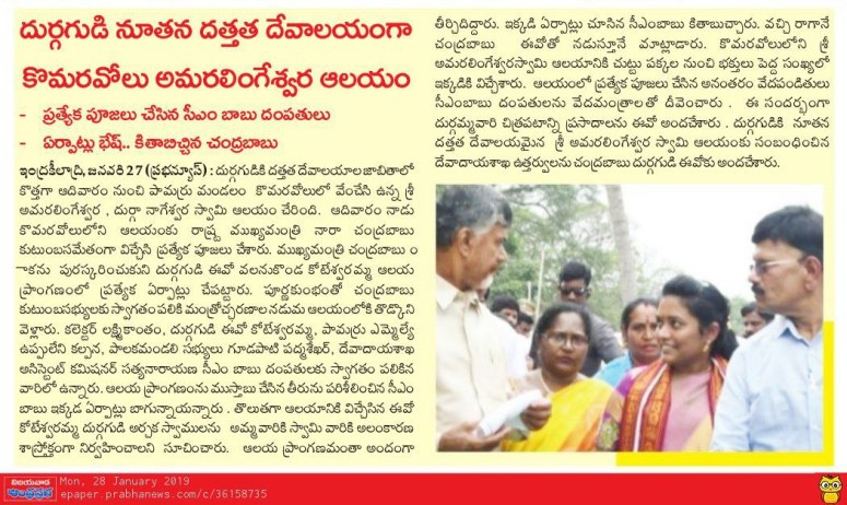 komaravolu temple prabha contd 28-01-2019
