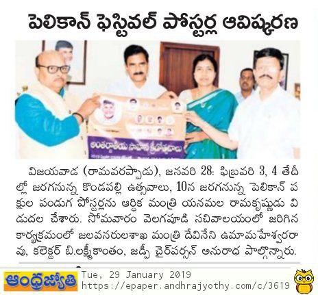 kondapalli events jyothy 29-01-2019