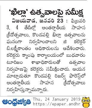 kondapalli khilla functions 3rd & 4th feb jyothy 24-01-2019