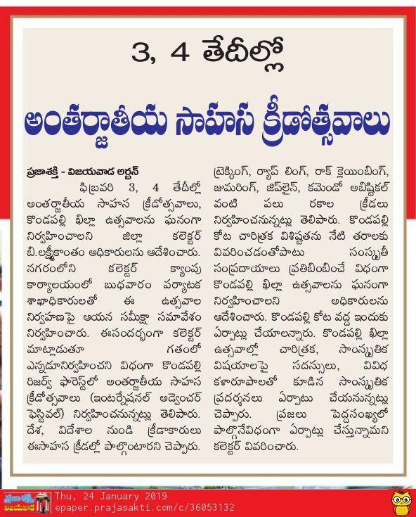 kondapalli khilla functions 3rd & 4th feb prajasakti 24-01-2019