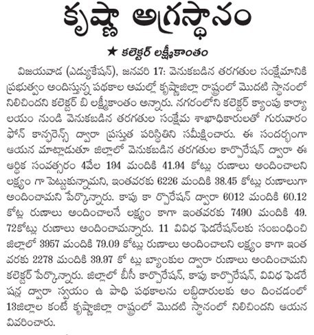 krishna district 1st socialwelfare schemes visalandhra 18-01-2019