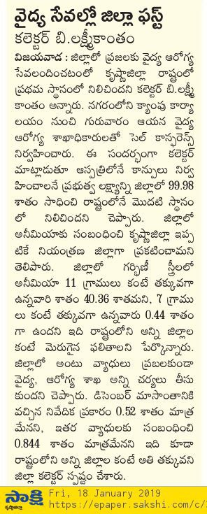 krishna healthiest district sakshi 18-01-2019