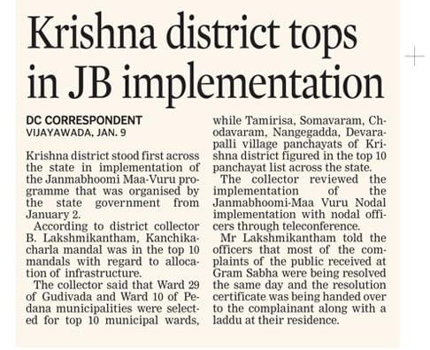 krishna top in janmabhoomi dc 10-01-2019