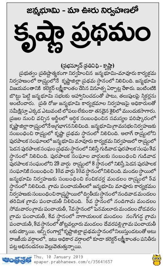 krishna top in janmabhoomi prabha contd 10-01-2019