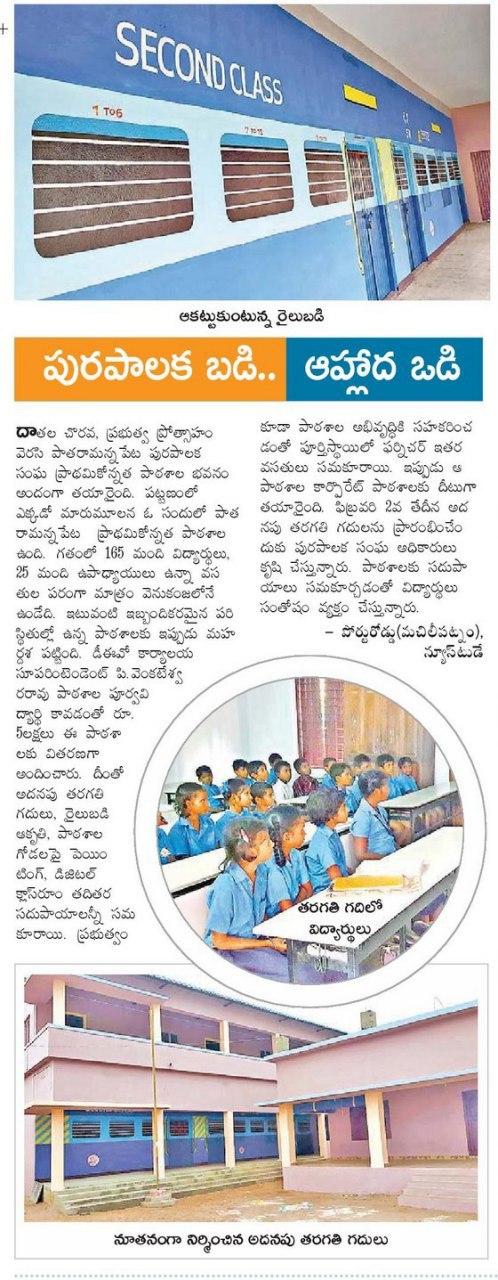 municipal school pleasant environment eenadu 23-01-2019