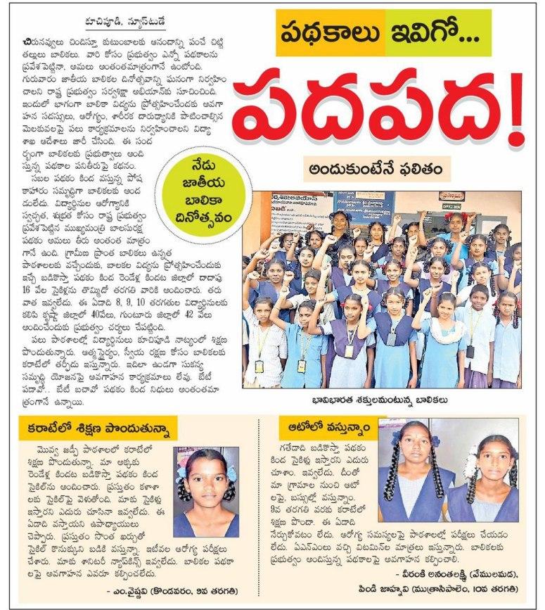 national girl day schemes for girls eenadu 24-01-2019
