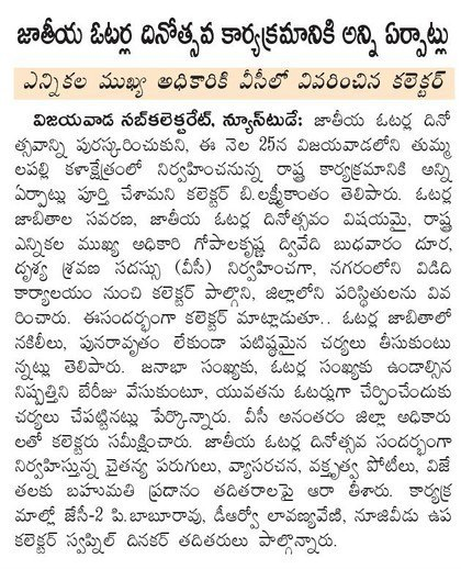 national voters day eenadu 24-01-2019