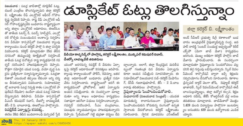 national voters day vc sakshi 24-01-2019