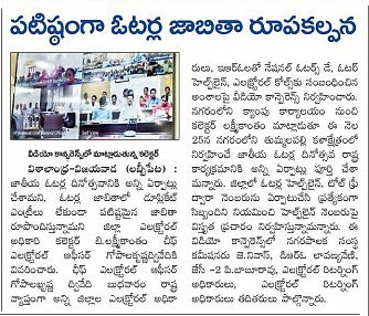 national voters day visalandhra 24-01-2019