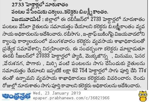 rabee crops prabha 23-01-2019