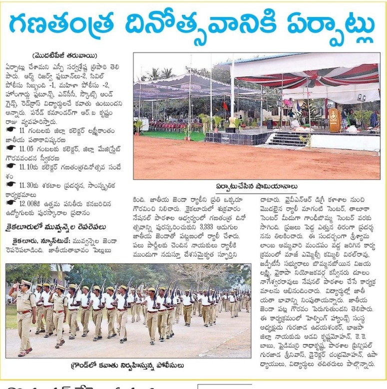 republic day arrangements eenadu contd 26-01-2019