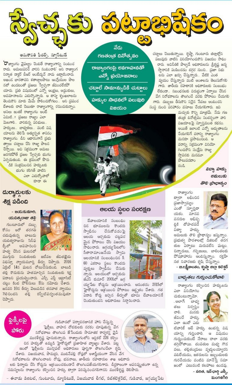 republic day article eenadu 26-01-2019