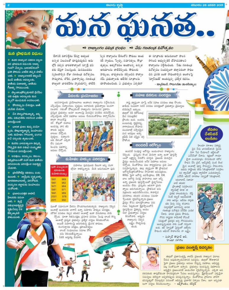 republic day article eenadu krishna 26-01-2019