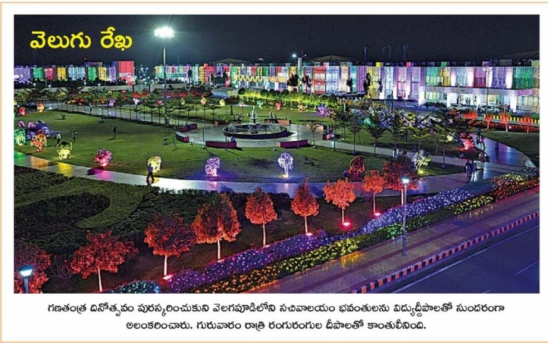 Republic Day Lighting at Secretariat Eenadu 25-01-2019.jpg