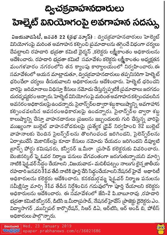road safety meeting prabha 23-01-2019