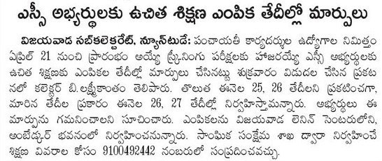 SC Candidates training dates rescheduled Eenadu 26-01-2019.jpg