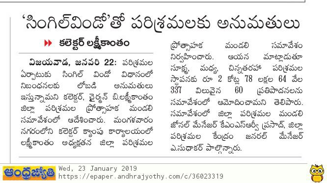 single window for industries permissions jyothy 23-01-2019