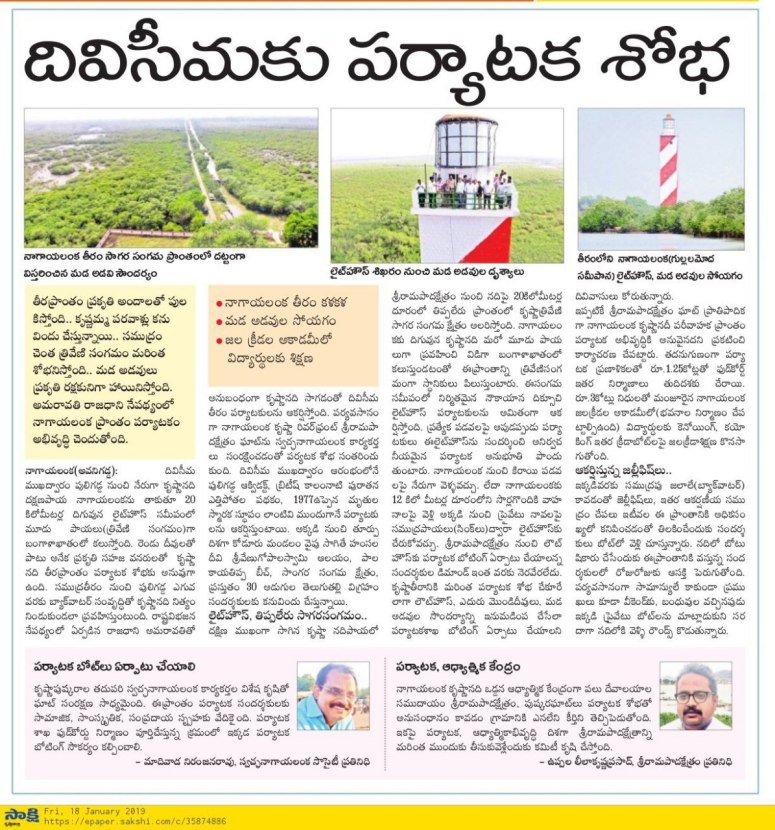 tourism in diviseema sakshi 18-01-2019