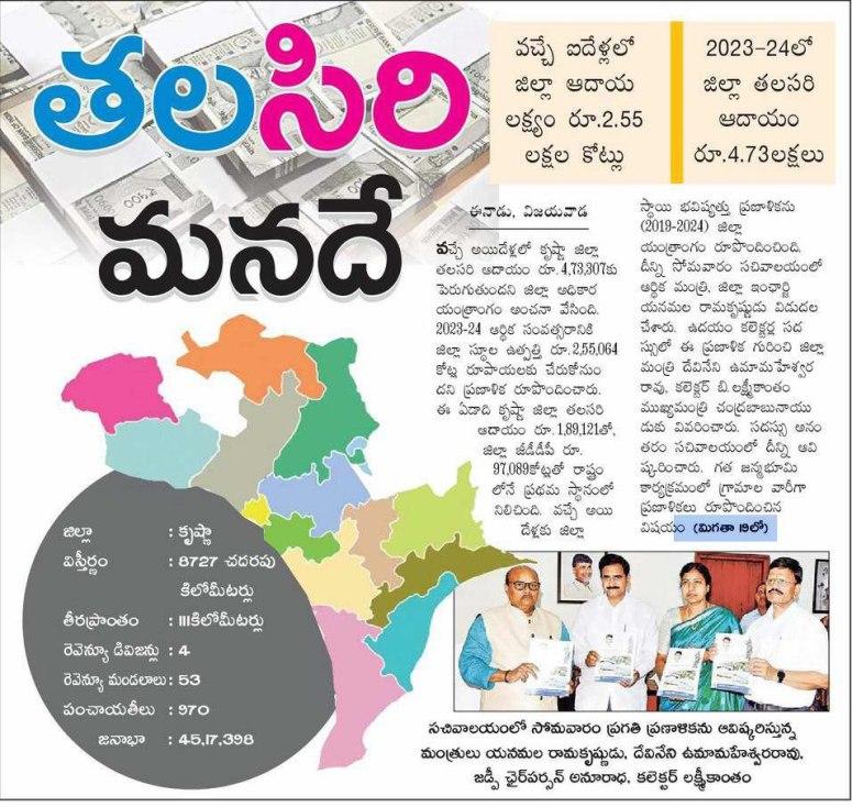 vision document eenadu krishna 29-01-2019