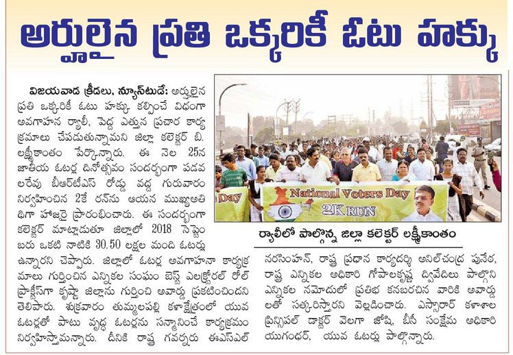 voters day 2k walk eenadu 25-01-2019