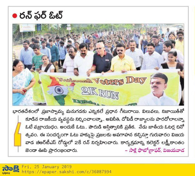 voters day 2k walk sakshi 25-01-2019