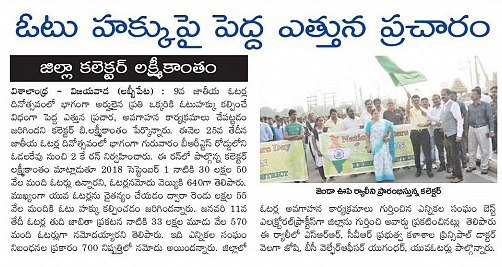 voters day 2k walk visalandhra 25-01-2019
