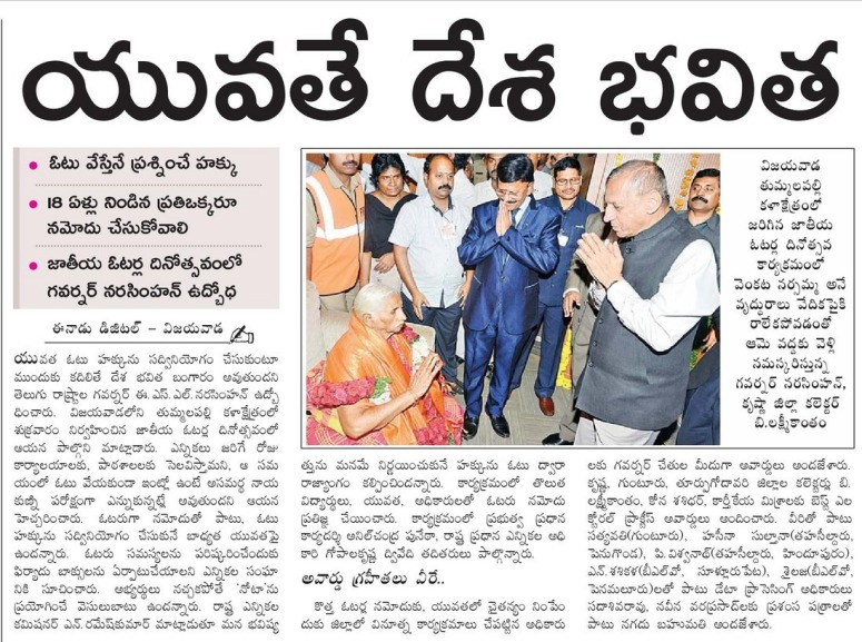voters day celebrations governor eenadu 26-01-2019
