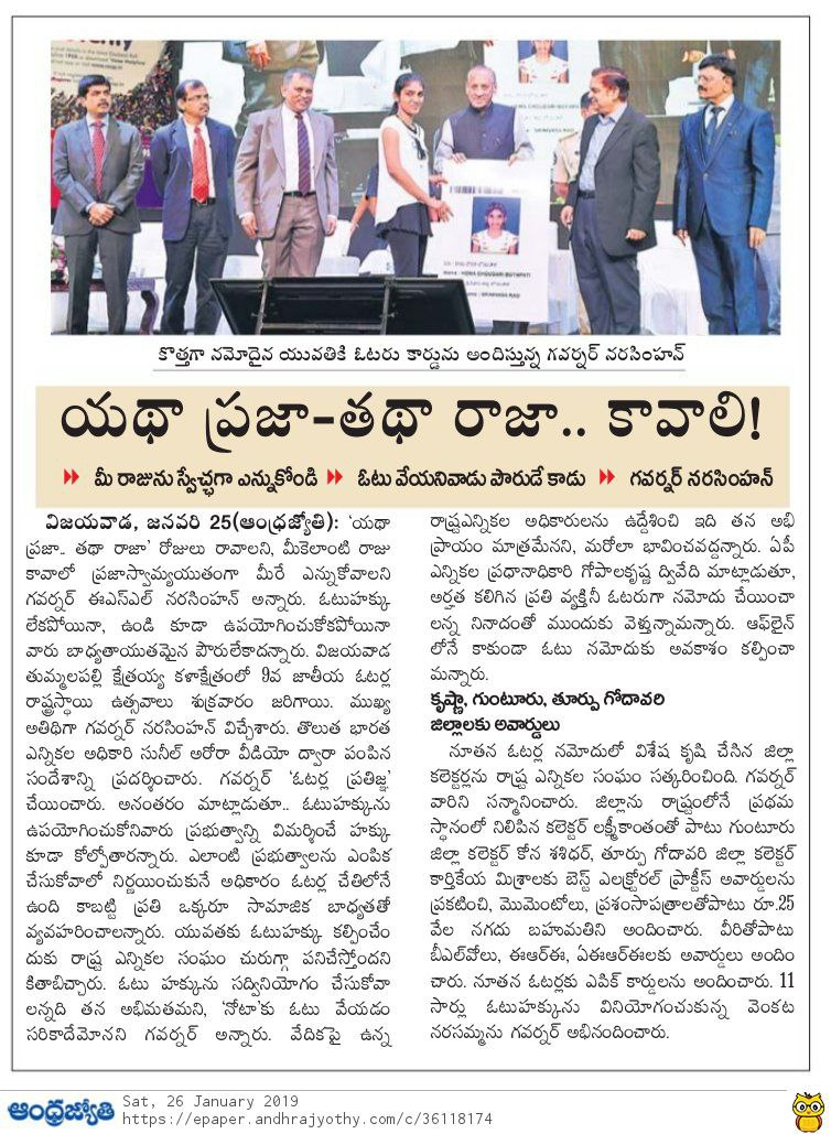 voters day celebrations governor jyothy 26-01-2019