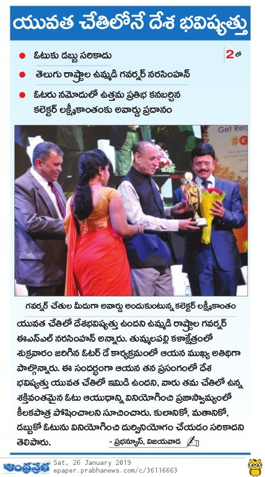 voters day collector felicitated by governor contd prabha 26-01-2019