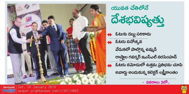 voters day collector felicitated by governor prabha 26-01-2019