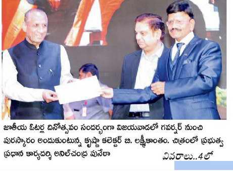 voters day collector felicitated by governor with award 26-01-2019