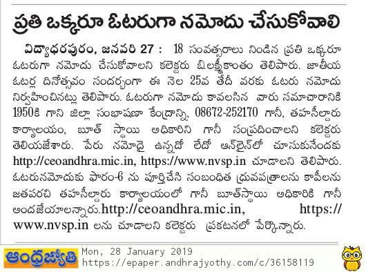 voters enrollment jyothy 28-01-2019