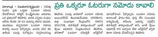 voters enrollment visalandhra 28-01-2019