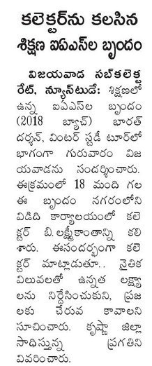 young ias met collector eenadu contd 25-01-2019
