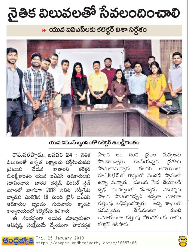 young ias met collector jyothy 25-01-2019